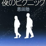 """<span class=""""title"""">【レビュー】「夜のピクニック」(はまログ評価4.0)</span>"""