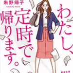 """<span class=""""title"""">【レビュー】「わたし、定時で帰ります」(はまログ評価3.5)</span>"""